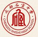shishi high school, chengdu