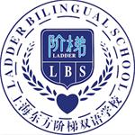 Shanghai Oriental Ladder Bilingual School