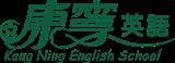 Kang Ning English School
