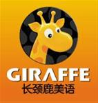 Giraffe English - Nanjing