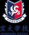 Hongwen School Shanghai